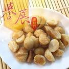 【譽展蜜餞】蜜汁夏威夷豆 260g/250元