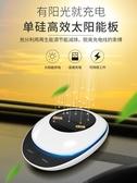 車載太陽能車用空氣清淨機汽車內用氧吧消除異味甲醛香薰PM2.5推薦