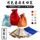 米袋 (大號-10色) 彩色亞麻袋 客製...