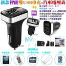 【久大電池】 車用智慧型 雙 USB 電源充電器 汽車電壓錶 ( 12V / 24V 點煙器汽車電壓檢測器 )