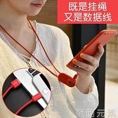 手機掛繩掛脖掛錬數據線多功能個性創意蘋果掛件OPPO可拆卸vivo女款韓版帶繩子吊繩脖子