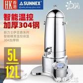 香港SUNNEX/新力士304不銹鋼咖啡鼎自助餐果汁牛奶桶電加熱保溫桶QM『摩登大道』