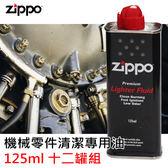 Zippo原廠煤油 機械零件清潔專用油 125ml 十二罐組