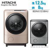 【佳麗寶】-留言享加碼折扣(日立)日本原裝12.5KG 溫水尼加拉飛瀑滾筒式洗脫烘【BDNX125BHJ】
