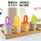 自制水果冰激淩模具Eb7949『毛菇小象』