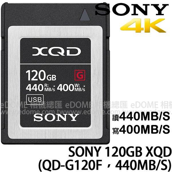 SONY 120GB XQD G系列 440MB/S 高速記憶卡 (免運 台灣索尼公司貨) 120G QD-G120F 支援4K