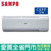 SAMPO聲寶17-21坪AU/AM-PC110定頻分離式一對一冷氣空調_含配送到府+標準安裝【愛買】
