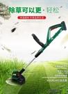 割草機 鋰電充電無線打草機電動割草機園藝修剪器草坪機剪草機 【全館免運】