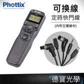 Phottix Taimi 可換線 定時快門線 (內附五種線材)  原廠公司貨 保固一年 6期0利率