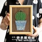 掛畫 弦絲畫釘子畫綠植擺件手工繞線畫diy制作材料包減壓手作裝飾禮物 果果輕時尚NMS