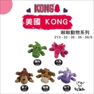 美國KONG〔ZY3,啾啾動物系列,S〕230元