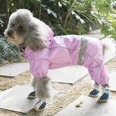 小狗狗雨衣泰迪比熊四腳防水雨披小型犬幼犬透氣寵物衣服薄款消費滿一千現折一百