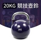 【專業型20KG】競技壺鈴/Kettle...