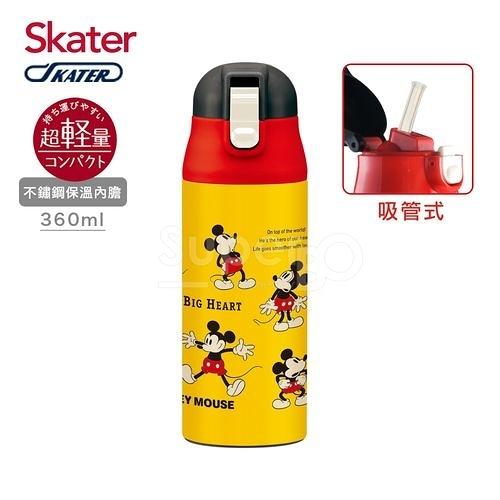 Skater 不鏽鋼保溫吸管瓶(360ml)米奇Cheerful[衛立兒生活館]