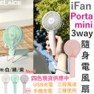 【京之物語】日本ELAICE充電式三段風速3way可掛式可折疊隨身電風扇 現貨