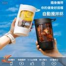 EQURA 自動攪拌運動健身蛋白粉咖啡粉自動攪拌杯 USB充電