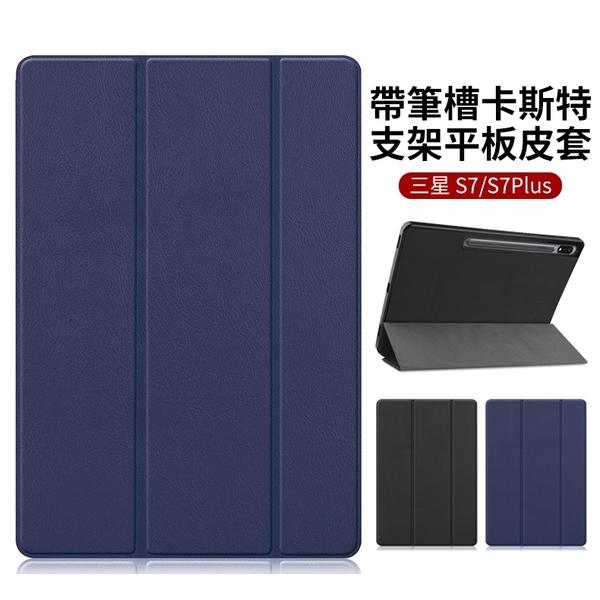帶筆槽 三星 Tab S7 Plus 12.4吋 卡斯特紋 平板皮套 三折支架 磁吸 保護殼 T970/T975/T976 保護套