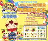 書立得-Little Star 幼兒語言學習趣味寶盒-水果農場(不含魔力光筆)
