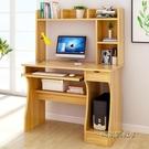 電腦桌台式簡約現代書桌書架組合辦公桌子學生臥室家用經濟型簡易MBS 「時尚彩紅屋」