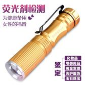 天火熒光劑檢測燈筆 紫外線紫光手電筒充電面膜衛生巾照玉驗鈔燈
