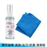 【妃航】aibo CDP-A8 清潔組 40ml/液晶/螢幕 清潔/去汙/抗菌 手機/電腦/平板 清潔液+纖維布