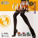 【衣襪酷】蒂巴蕾 暖著壓 天鵝絨褲襪 60D 豐暖 台灣製 De Paree