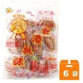 正福堂 香港桃酥 350g (6袋)/箱【康鄰超市】