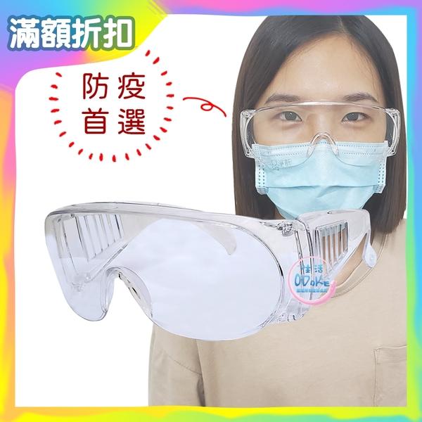 護目鏡 防護眼鏡 防護眼罩 防護鏡 透明護目鏡 防塵護目鏡 眼鏡 安全眼鏡 防疫眼鏡 【生活ODOKE】