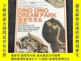 二手書博民逛書店恐龍罕見Dinosaur 2010年增刊Y236528 出版20