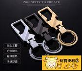 鑰匙鑰匙扣鑰匙扣環指環鑰匙扣金屬鑰匙扣鑰匙扣懷錶鑰匙圈鑰匙盒汽車鑰匙包1166