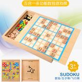 數獨數字玩具四六九宮格游戲棋桌面親子益智力早教小學生 優惠三天