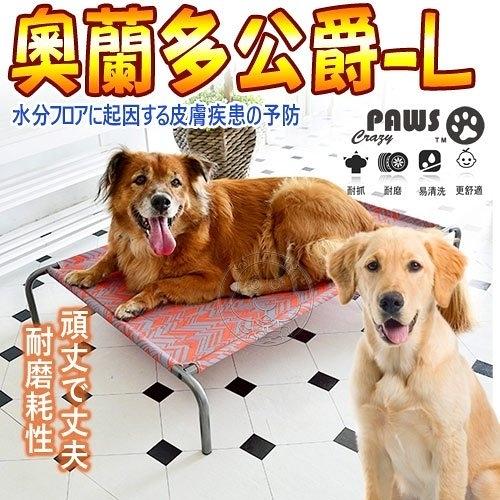 【培菓幸福寵物專營店】CrazyPaws瘋狂爪子》Orlando奧蘭多公爵寵物行軍床-L(限宅配)