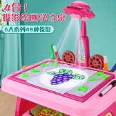 【店長推薦】兒童智慧投影儀畫板學習桌小孩塗鴉畫畫神器女孩繪畫多功能的玩具