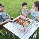 戶外不銹鋼木炭燒烤架野外小型燒烤架烤串烤肉一次性燒烤爐用具【匯美優品】