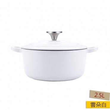 HOLA Amour亞莫鑄鐵琺瑯湯鍋20cm 雲朵白 2.5L  雙耳 不挑爐