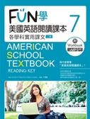 (二手書)FUN學美國英語閱讀課本:各學科實用課文(7)(二版)