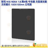 送清潔擦 耐司 NiSi ND64 1.8 降6格 中灰鏡 方型減光鏡 方形鏡片 100X100mm 公司貨