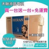 【買一送一】HERAN禾聯 43吋 電視+視訊盒 HF-43AC3,一次兩台讓你看個夠【無基本安裝】免運費