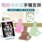 簡約卡片式手機支架 (顏色隨機出貨) ◆86小舖 ◆