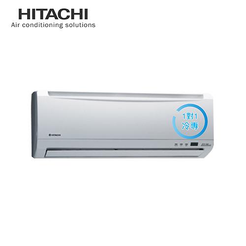 [HITACHI 日立]3-4坪 定頻冷專型一對一分離式冷氣- RAS-22UK/RAC-22UK