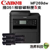 【搭051相容碳粉匣五支 ↘17490元】Canon imageCLASS MF269dw 黑白雷射印表機