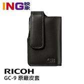 【映象攝影】RICOH GR III 專用原廠皮套 GC-9 相機包 相機皮套 公司貨 GR 3