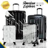 American Explorer 美國探險家 行李箱 20吋+29吋 加大版型 PC亮面 大理石 雙輪 拉桿箱 M85