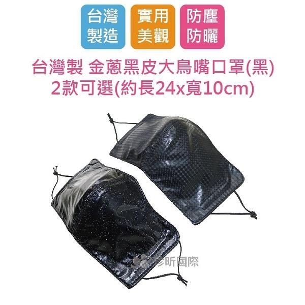 【台灣珍昕】台灣製 金蔥黑皮大鳥嘴口罩(黑)~2款可選(約長24x寬10cm)/防風口罩/防塵口罩/口罩