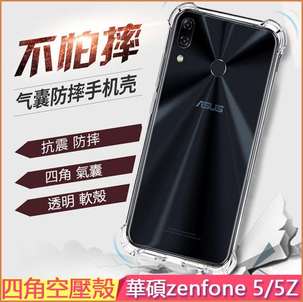 四角空壓殼 華碩 ASUS Zenfone 5 ZE620KL 手機殼 防摔散熱 ZenFone 5Z ZS620KL手機套 軟殼 保護套 保護殼