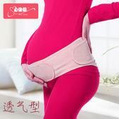 孕婦托腹護腰帶透氣秋冬季子宮托腹收腹帶產前產后兩用 歐亞時尚
