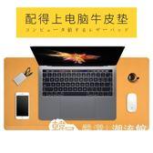 鼠標墊 蘋果電腦小米創意辦公桌臺墊子牛皮電腦墊
