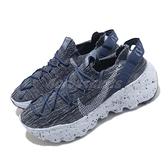 Nike 休閒鞋 Space Hippie 04 灰 深藍 資源回收 再生材質 女鞋 【ACS】 CD3476-400