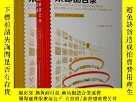二手書博民逛書店中國集郵總公司集郵品目錄罕見1998-2006、2007-201