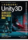 人氣遊戲這樣做! Unity3D 遊戲設計實例講堂 第二版